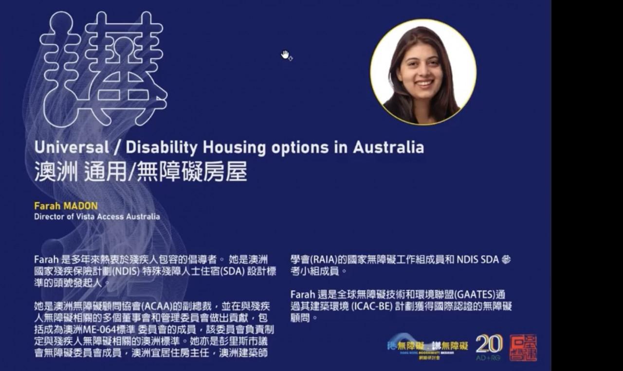 2021 Hong Kong Accessibility Webinar III